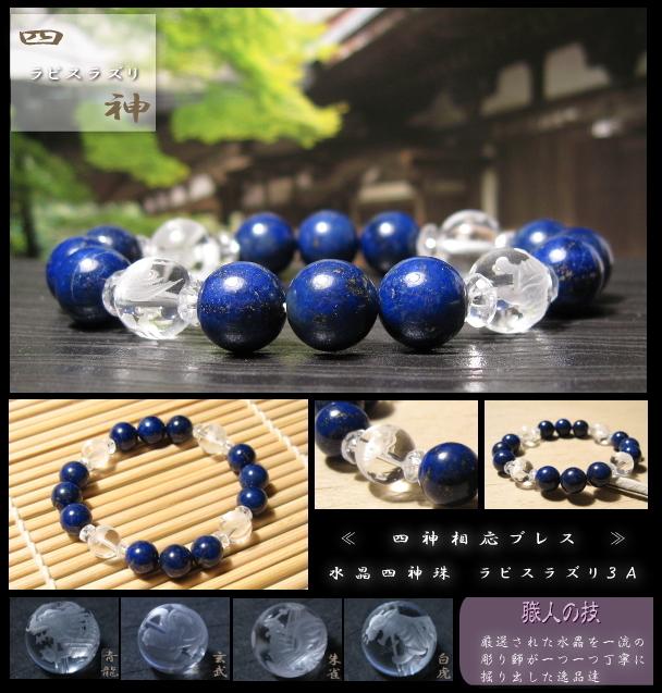 四神相応ブレスレット 高品質 ラピスラズリ  【四神水晶珠】