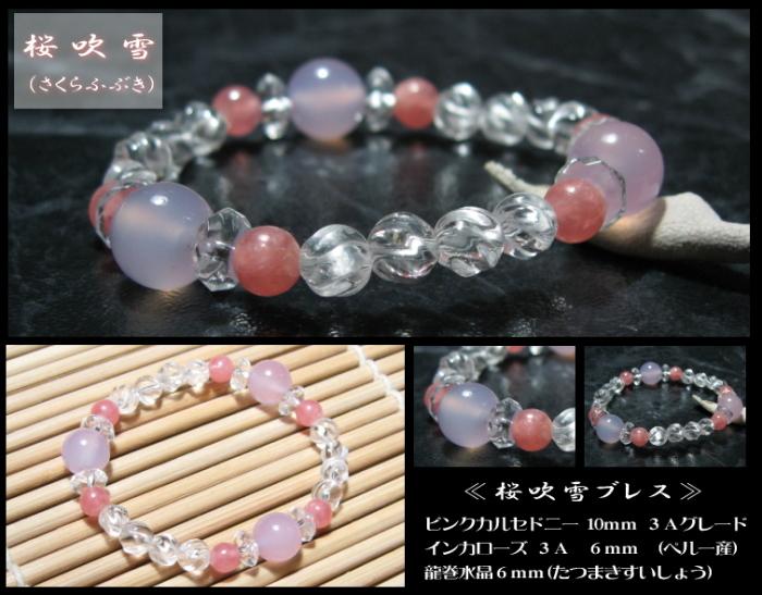 桜吹雪ブレスレット
