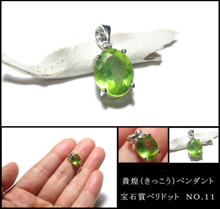 貴煌(きっこう)ペンダント 宝石質ペリドット