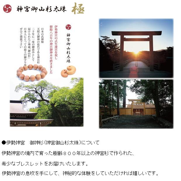 伊勢神宮 御神杉珠 風神数珠ブレス  8mm (茶) (神宮御山杉太珠)