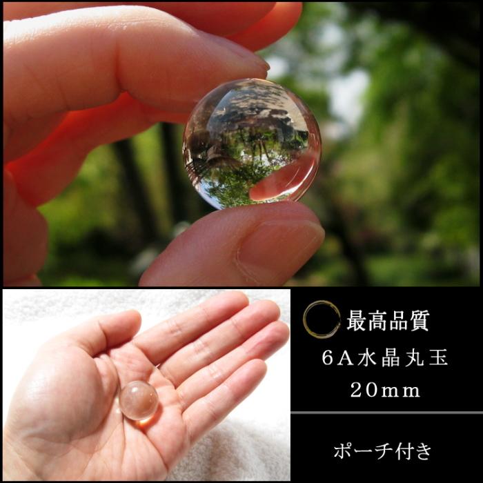 極上水晶20mm 6Aグレード/ポーチ付き 【今回は限定5個入荷】