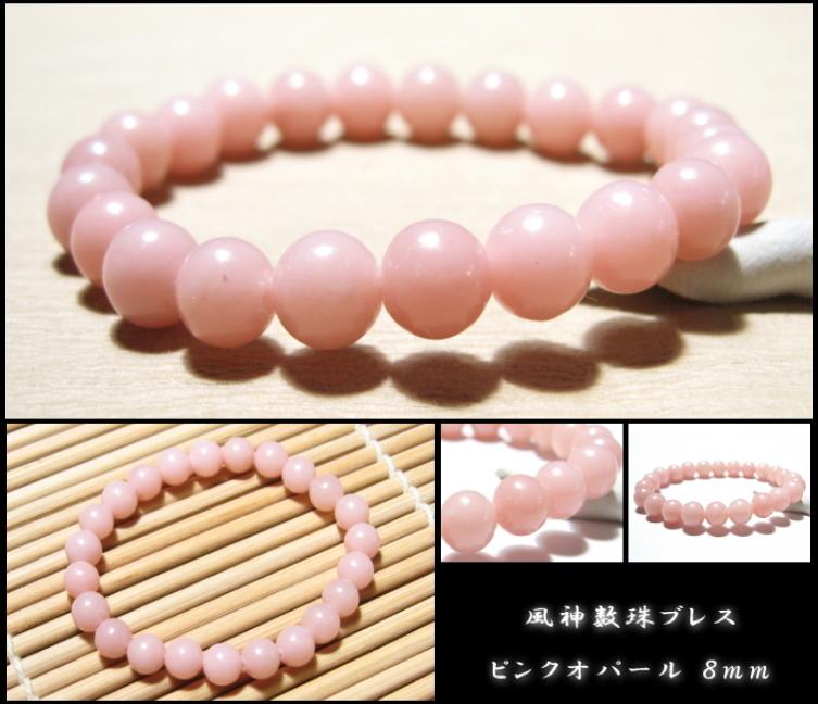 ピンクオパール 風神数珠ブレスレット 8mm