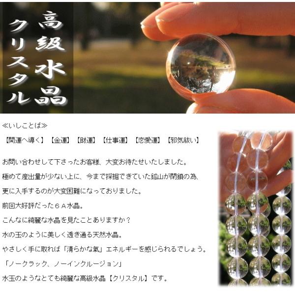 極上水晶クリスタル8mm 数珠ブレスレット 最高級 6Aグレード
