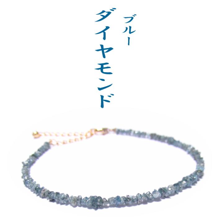 ブルーダイヤモンド原石ブレスレット (ジュエリーライン)