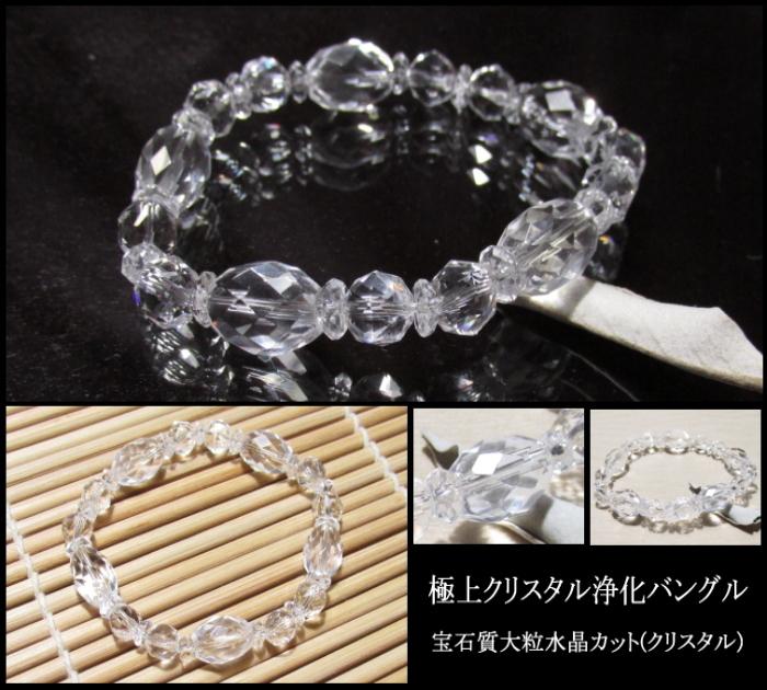 水晶(宝石質)ブレスレット/極上クリスタル浄化バングル