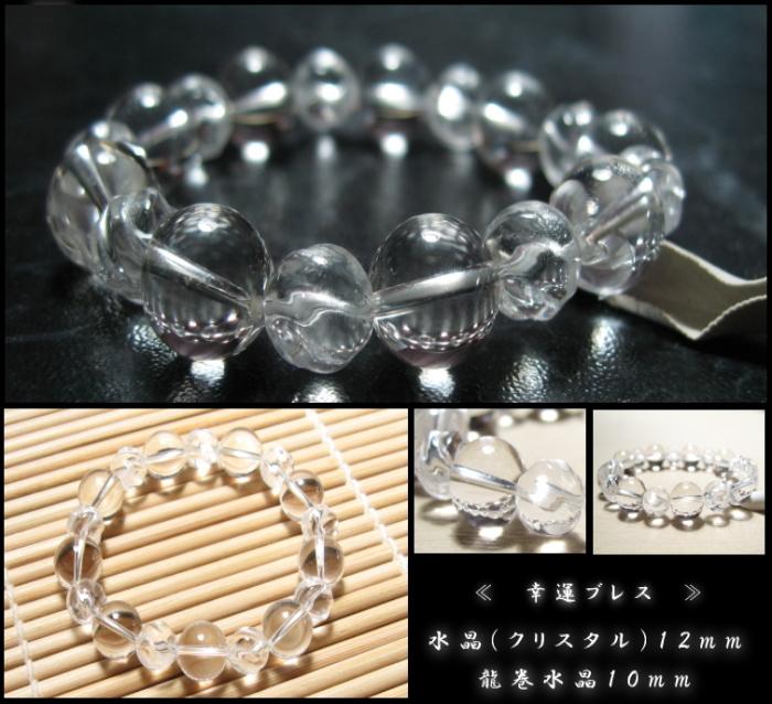 水晶 クリスタル 3Aグレード 幸運ブレスレット 12mm