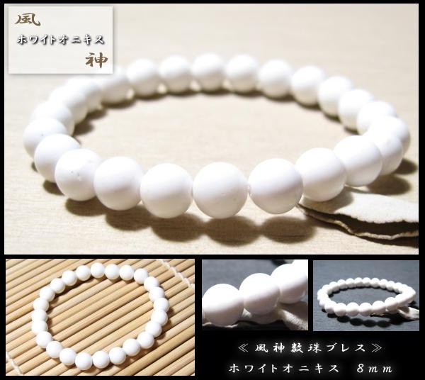 ホワイトオニキス 風神数珠ブレスレット 8mm