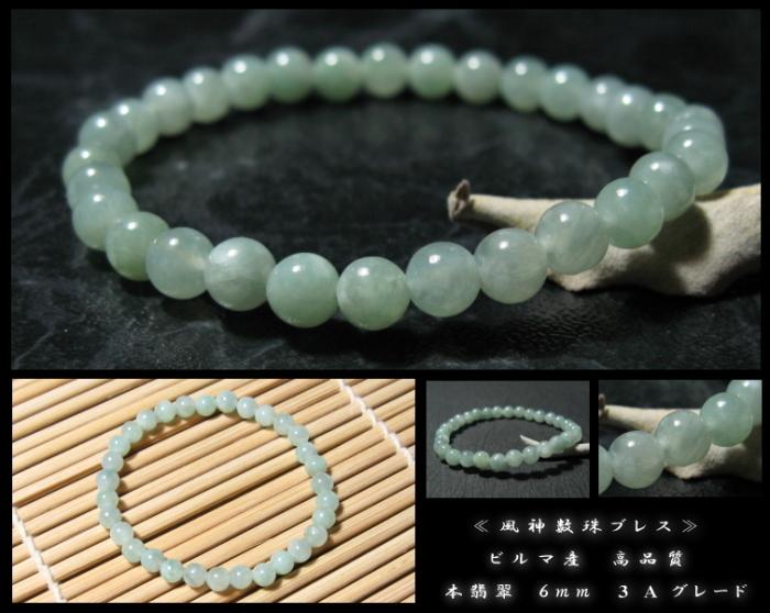 本翡翠 風神数珠ブレスレット 6mm/高品質