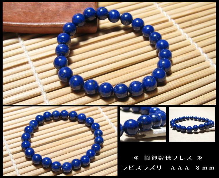 ラピスラズリ 風神数珠ブレスレット 8mm 高品質