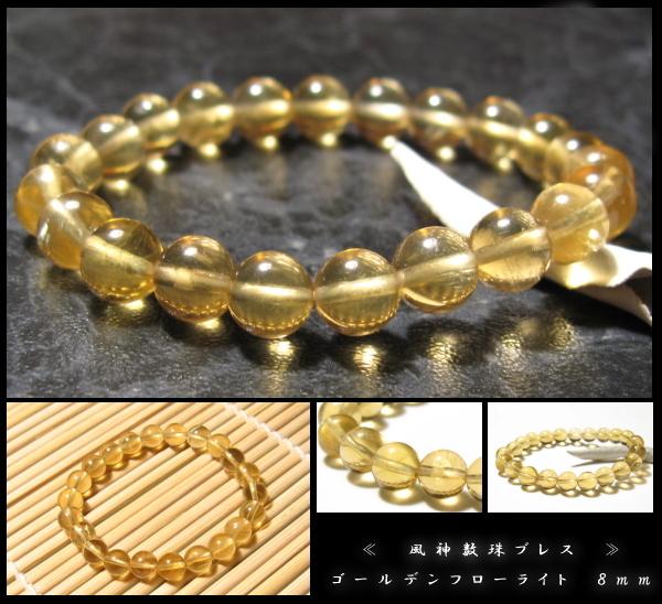 ゴールデンフローライト 風神数珠ブレスレット 8mm
