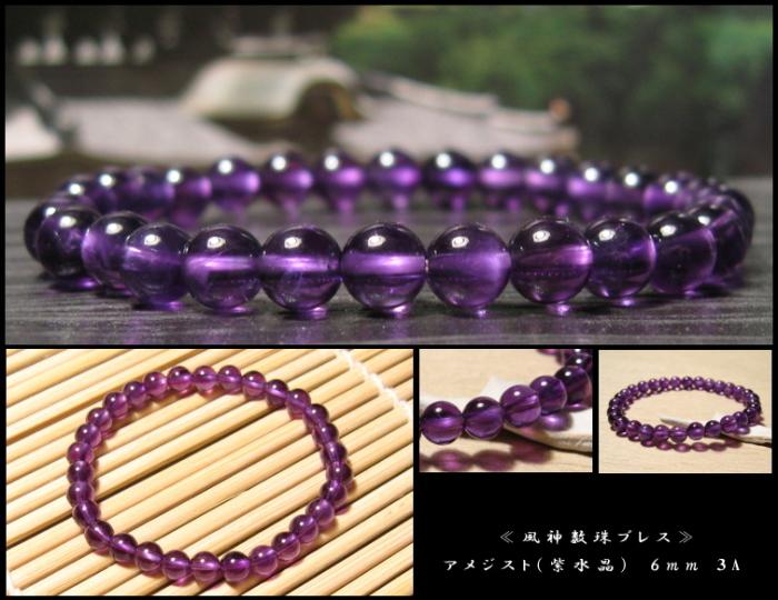 アメジスト紫水晶 風神数珠ブレスレット 6mm 高品質