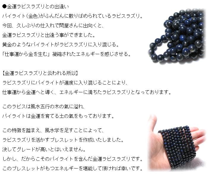 金運ラピスラズリ 風神数珠ブレスレット 6mm / パイライト入り