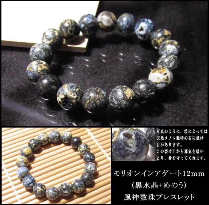 モリオンインアゲート 風神数珠ブレスレット 12mm