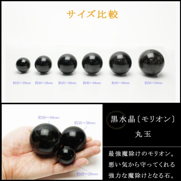 黒水晶 モリオン 丸玉