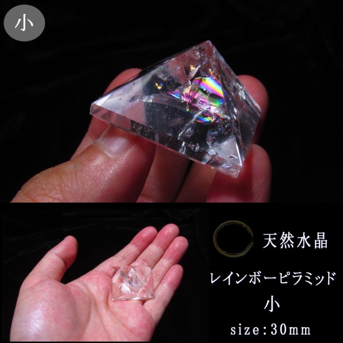 水晶ピラミッド/ブラジル産