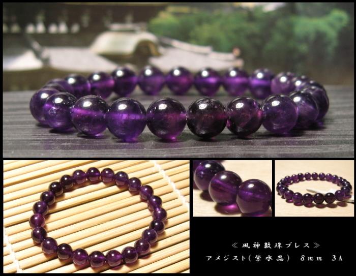 アメジスト紫水晶 風神数珠ブレスレット 8mm 高品質