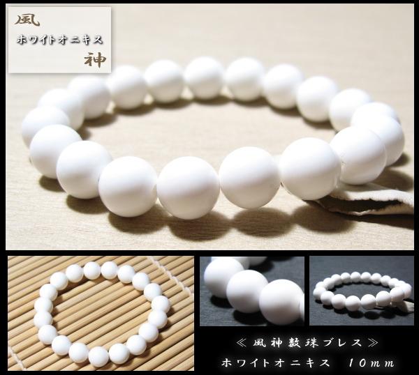 ホワイトオニキス 風神数珠ブレスレット 10mm