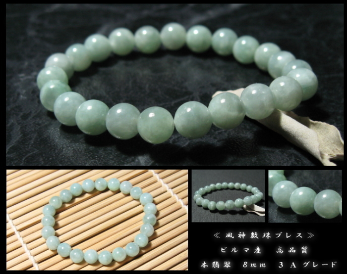 本翡翠 風神数珠ブレスレット 8mm/高品質