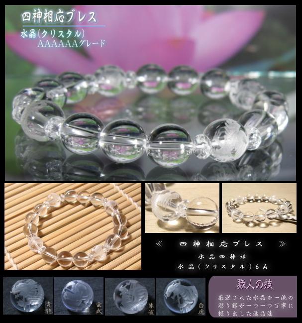 四神相応ブレスレット 最高級グレード 6A水晶  【四神水晶珠】
