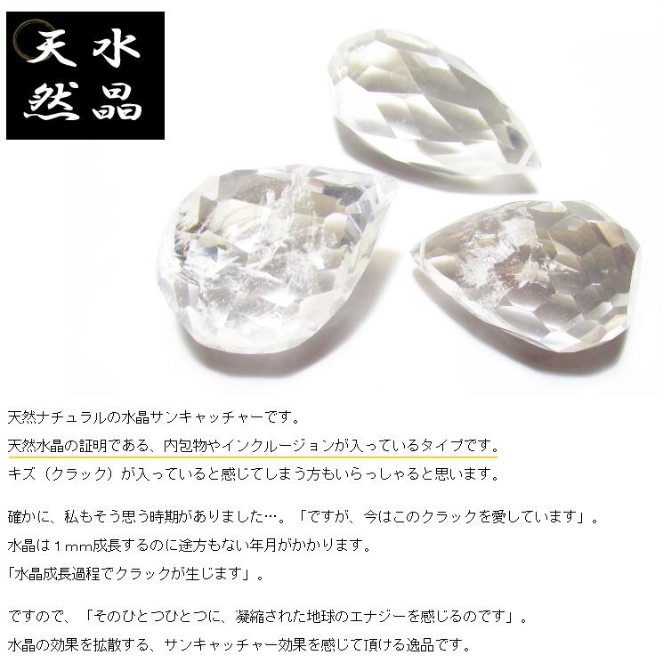水晶サンキャッチャー/シンプル