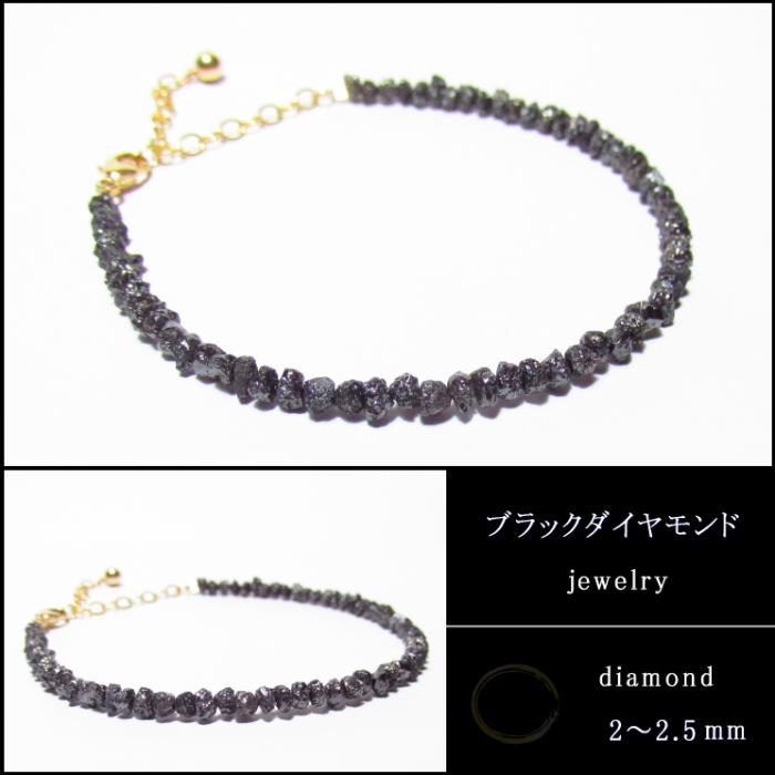 ブラックダイヤモンド原石ブレスレット