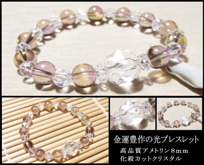 ◆金運豊作の光ブレスレット