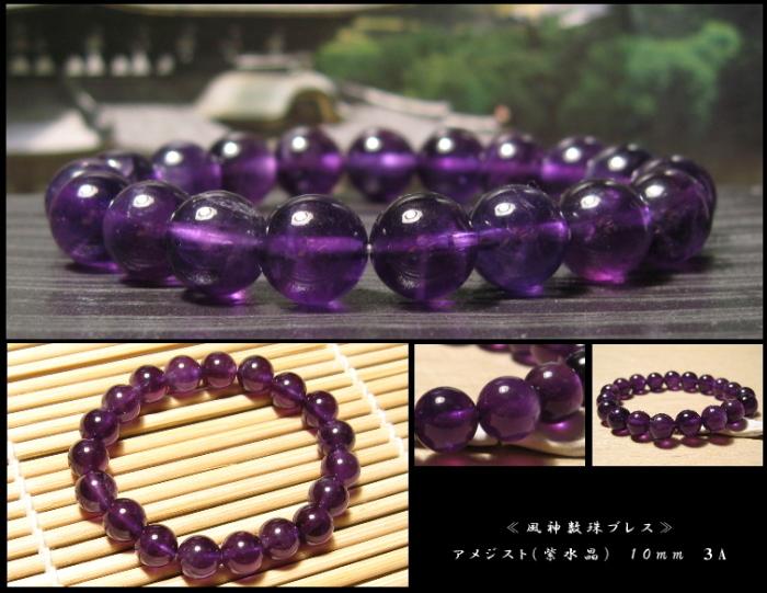 アメジスト紫水晶 風神数珠ブレスレット 10mm 高品質