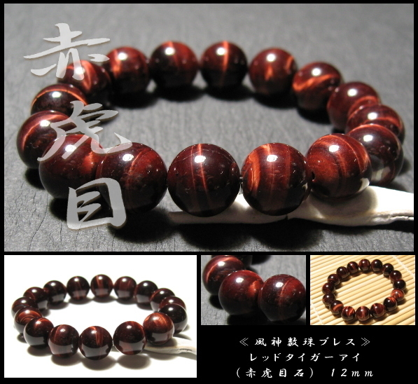 レッドタイガーアイ 風神数珠ブレスレット 12mm