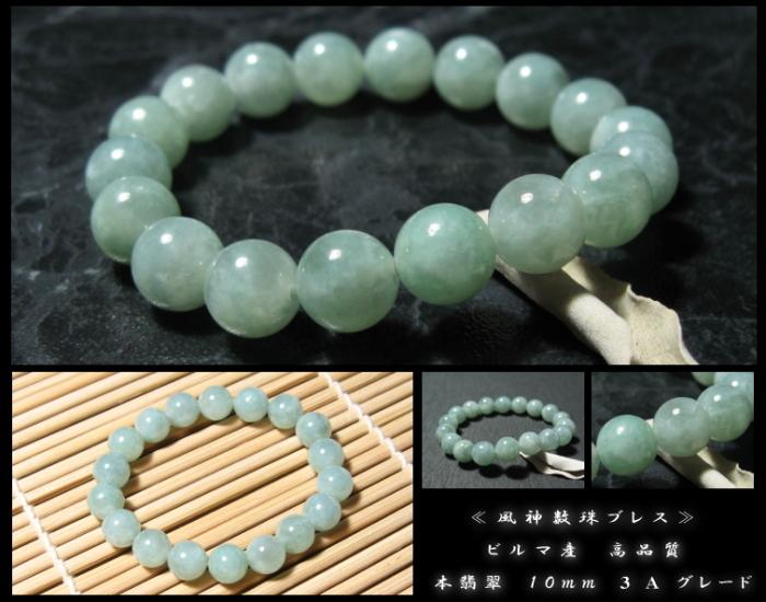 本翡翠 風神数珠ブレスレット 10mm/高品質