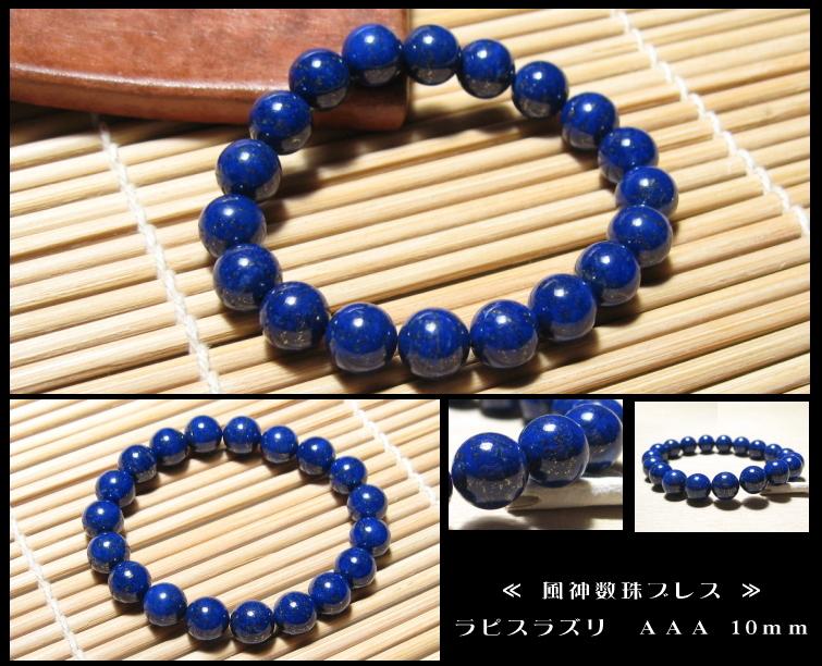 ラピスラズリ 風神数珠ブレスレット 10mm 高品質