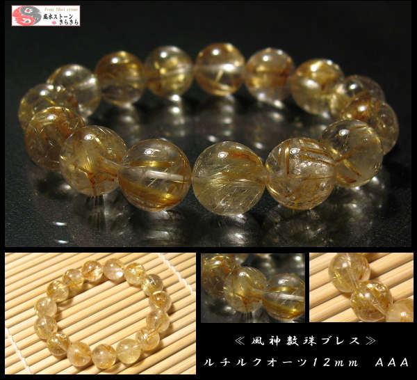 ルチルクオーツ 風神数珠ブレスレット 12mm 高品質