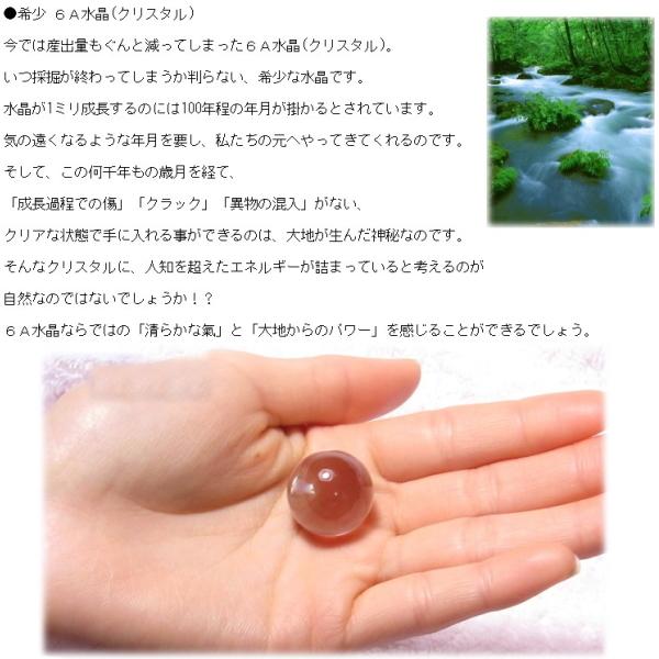 極上水晶クリスタル6mm 数珠ブレスレット 最高級 6Aグレード