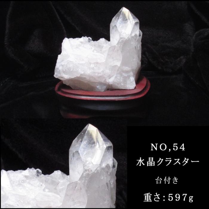 No.54 水晶クラスター