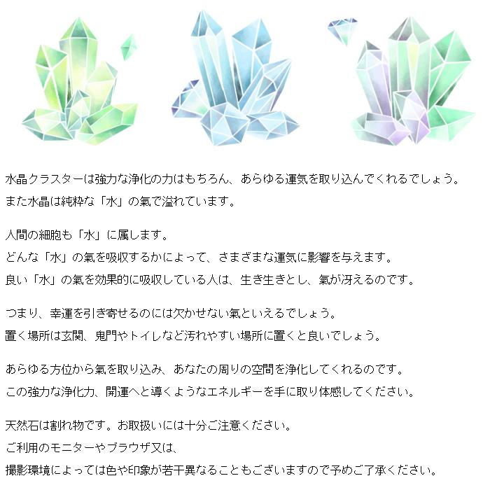 No.55 水晶クラスター