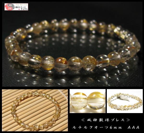 ルチルクオーツ 風神数珠ブレスレット 6mm 高品質