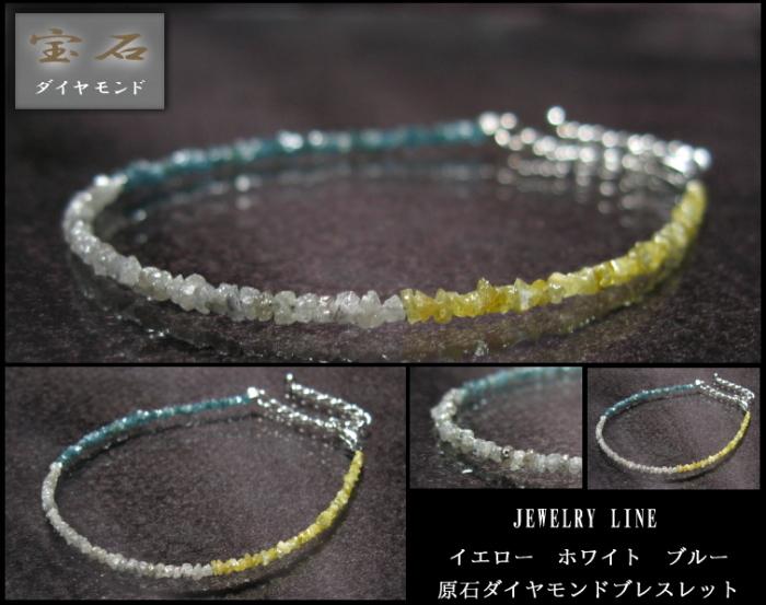 ◆ミックスダイヤモンド原石ブレスレット イエロー・ホワイト・ブルー (ジュエリーライン)
