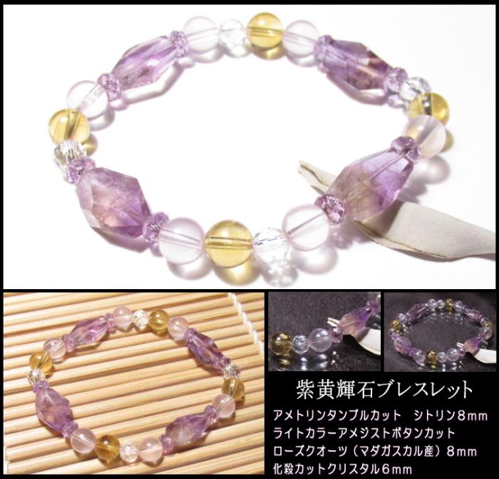 ◆紫黄輝石ブレスレット