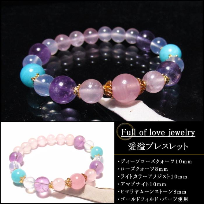 愛溢(あいあ)ブレスレット/Full of love  jewelry