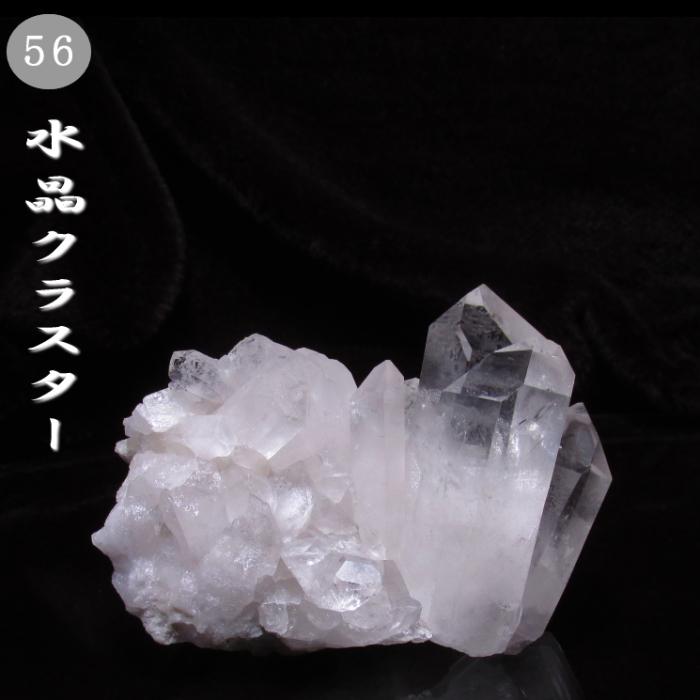 No.56 水晶クラスター