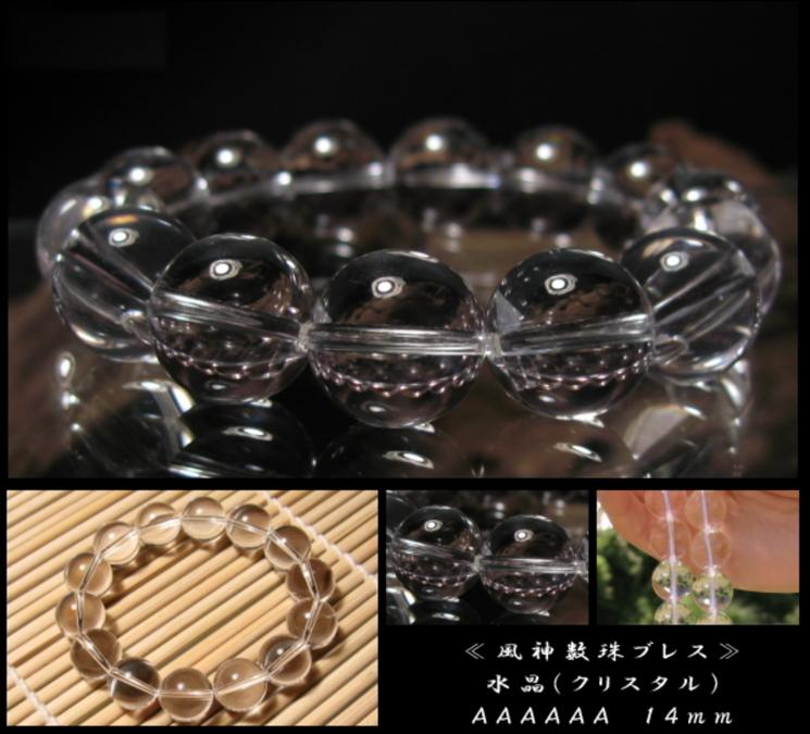 極上水晶クリスタル14mm 数珠ブレスレット 最高級 6Aグレード