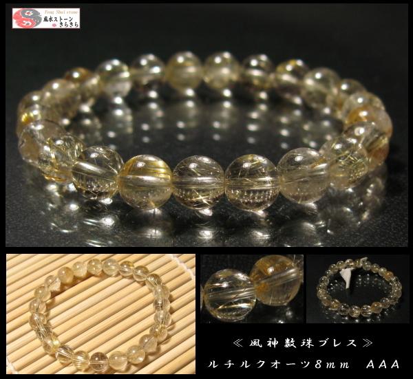ルチルクオーツ 風神数珠ブレスレット 8mm 高品質