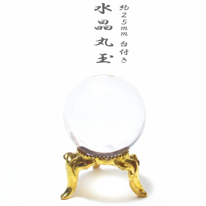 水晶クリスタル 丸玉約25mm 3Aグレード/台付き