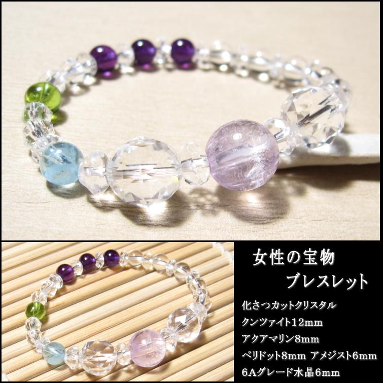 女性の宝物ブレスレット/クンツァイト・アクアマリン・ペリドット・アメジスト・水晶