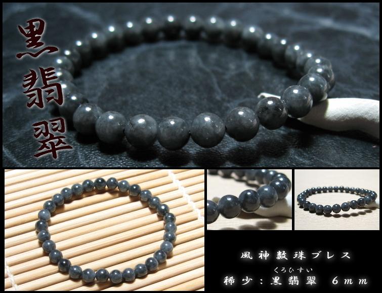 黒翡翠 風神数珠ブレスレット 6mm