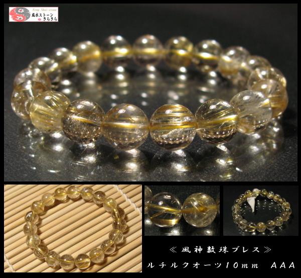 ルチルクオーツ 風神数珠ブレスレット 10mm 高品質