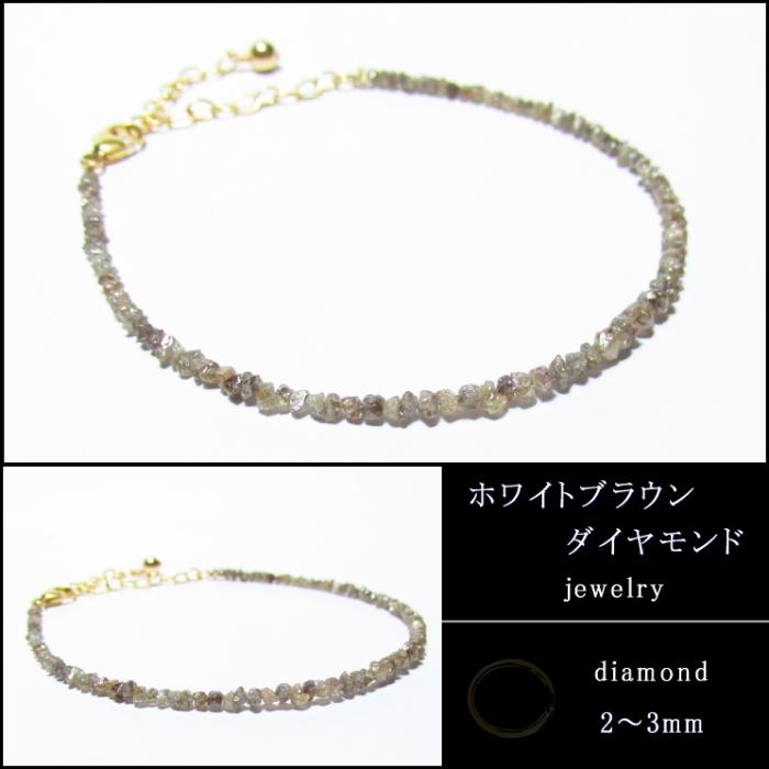 ホワイトブラウンダイヤモンド原石ブレスレット
