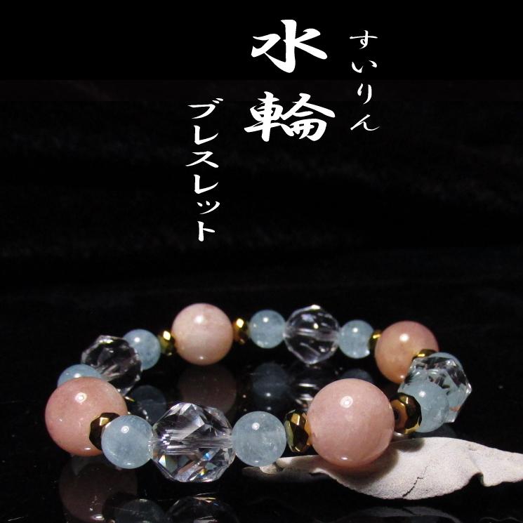 水輪(すいりん)ブレスレット/高品質モルガナイト12mm