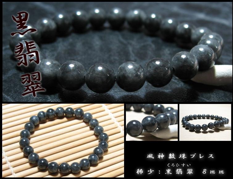 黒翡翠 風神数珠ブレスレット 8mm