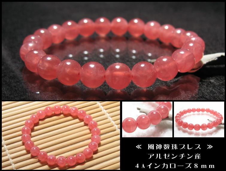 【最高級・限定1点】インカローズ 風神数珠ブレスレット 8mm アルゼンチン産