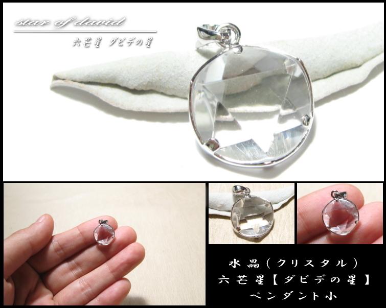水晶(クリスタル)六芒星【ダビデの星】ペンダント小